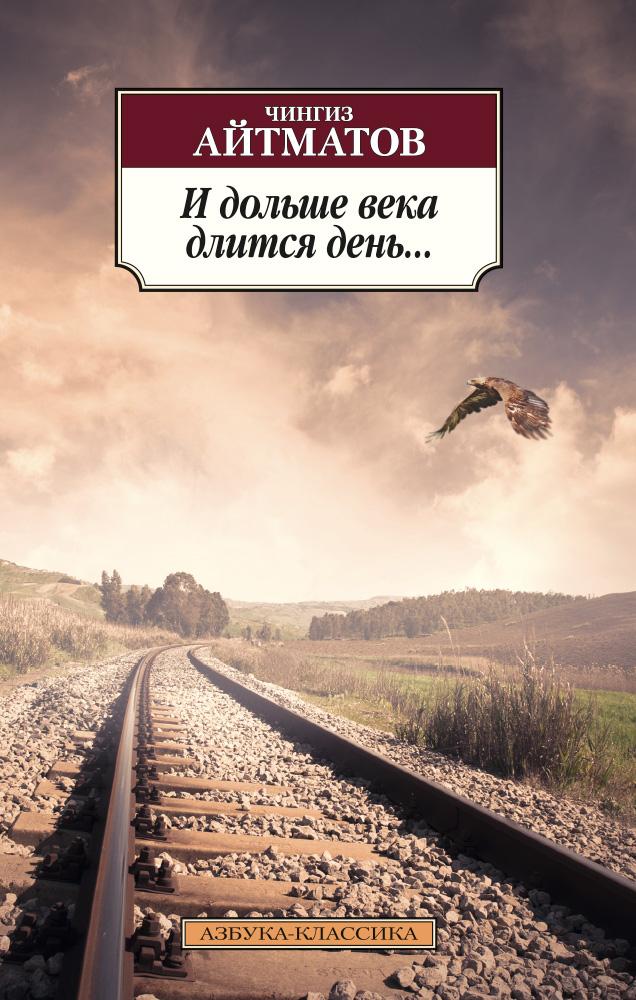 Чингиз Айтматов И дольше века длится день... буранный полустанок плаха