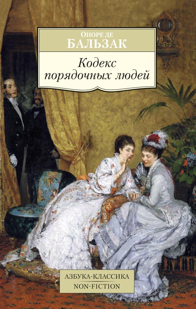 Оноре де Бальзак Кодекс порядочных людей, или О способах не попасться на удочку мошенникам оноре де бальзак отец горио подарочное издание