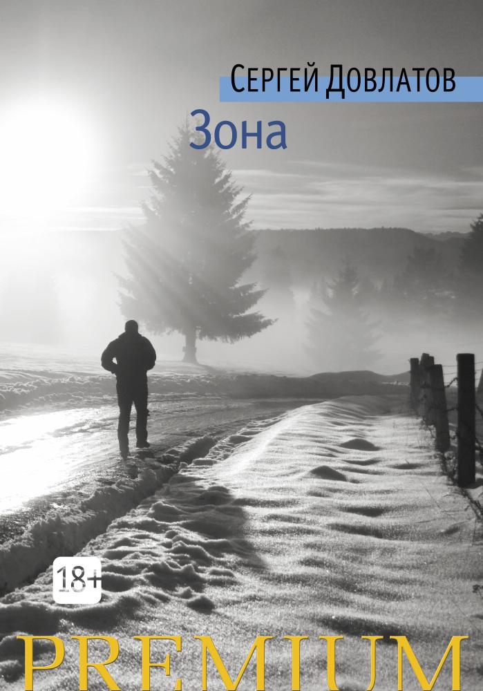 Сергей Довлатов Зона. Записки надзирателя вигантол в аптеках красноярска
