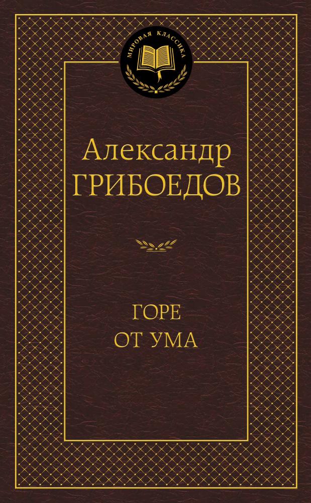Александр Грибоедов Горе от ума ходит кот по горе