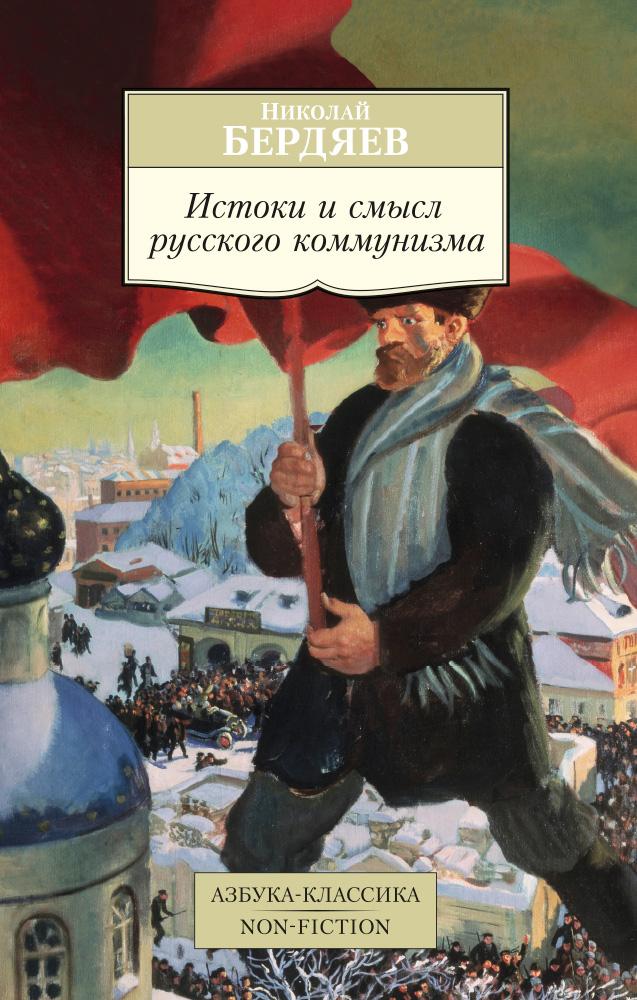 Николай Бердяев Истоки и смысл русского коммунизма ISBN: 978-5-389-10964-3