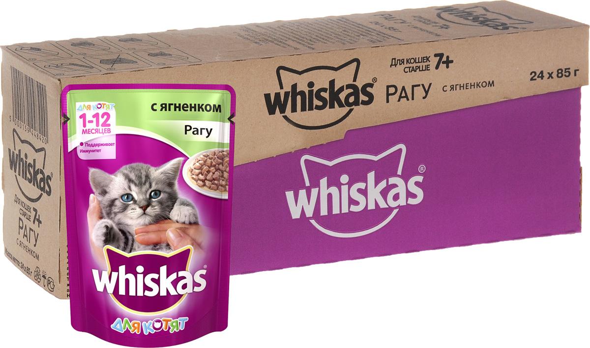 Консервы Whiskas для котят, рагу с ягненком, 85 г, 24 шт40856Консервы для котят Whiskas содержат все, что нужно малышу для полноценного развития организма. Кроме того, в этих консервах содержится таурин, который организм котенка не может синтезировать самостоятельно. Если ваш маленький питомец будет получать таурин, то ему не грозят сердечные заболевания, а также проблемы со зрением и головным мозгом.Для долгой и активной жизни вашему маленькому любимцу необходимо правильно питаться с самых первых дней. Несмотря на то, что котенок ест понемногу, сил на игры и развлечения он тратит гораздо больше, чем взрослая кошка. Не содержит сои, консервантов, ароматизаторов, искусственных красителей и усилителей вкуса. Состав: мясо и субпродукты (в том числе ягненок минимум 4%), злаки, растительное масло, таурин, витамины, минеральные вещества.Пищевая ценность в 100 г: белки - 8,3 г, жиры - 6 г, клетчатка - 0,3 г, кальций - не менее 0,21 г, жирные кислоты (омега 6) - не менее 0,18 г, витамин А - не менее 200 МЕ, витамин Е - не менее 2,0 мг, влага - 80 г.Энергетическая ценность в 100 г: 87 ккал/364 кДж.В упаковке 24 пакетика по 85 г.Товар сертифицирован.