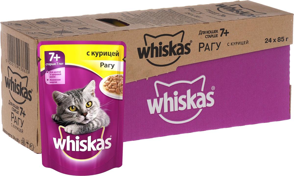 Консервы Whiskas для кошек старше 7 лет, рагу с курицей, 85 г х 24 шт40862Консервы Whiskas разработаны для кошек старше 7 лет. Специально сбалансированный рационсодержит все питательные вещества, витамины и минералы, необходимыекошки в этом возрасте. Не содержит сои, консервантов, ароматизаторов, искусственных красителей и усилителей вкуса. В рацион домашнего любимца нужно обязательно включать консервированный корм, ведь его главные достоинства - высокая калорийность и питательная ценность. Консервы лучше усваиваются, чем сухие корма. Также важно, чтобы животные, имеющие в рационе консервированный корм, получали больше влаги.Состав: мясо и субпродукты (в том числе курица минимум 10%), злаки, растительное масло, таурин, витамины, минеральные вещества.Пищевая ценность в 100 г: белки - 7,5 г, жиры - 4,5 г, клетчатка - 0,3 г, зола - 2,5 г, кальций - не менее 0,21 г, жирные кислоты (омега 6) - не менее 0,18 г, витамин А - не менее 150 МЕ, витамин Е - не менее 1,2 мг, таурин - не менее 0,08 г, цинк - не менее 2,2 мг, влага - 82 г.Энергетическая ценность в 100 г: 75 ккал/314 кДж.В упаковке 24 пакетика по 85 г.Товар сертифицирован.