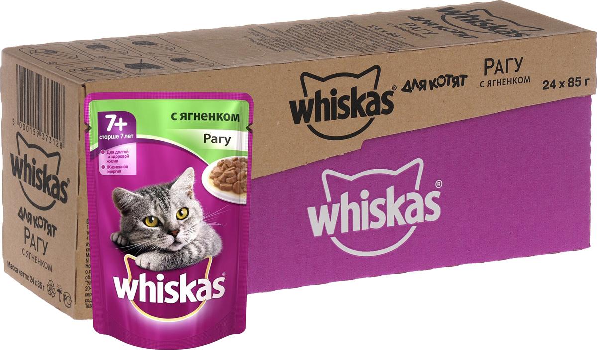 Консервы Whiskas для кошек старше 7 лет, рагу с ягненком, 85 г, 24 шт40863Консервы Whiskas разработаны для кошек старше 7 лет. Специально сбалансированный рационсодержит все питательные вещества, витамины и минералы, необходимыекошки в этом возрасте. Не содержит сои, консервантов, ароматизаторов, искусственных красителей и усилителей вкуса. В рацион домашнего любимца нужно обязательно включать консервированный корм, ведь его главные достоинства - высокая калорийность и питательная ценность. Консервы лучше усваиваются, чем сухие корма. Также важно, чтобы животные, имеющие в рационе консервированный корм, получали больше влаги.Состав: мясо и субпродукты (в том числе ягненок минимум 4%), злаки, растительное масло, таурин, витамины, минеральные вещества.Пищевая ценность в 100 г: белки - 7,5 г, жиры - 4,5 г, клетчатка - 0,3 г, зола - 2,5 г, кальций - не менее 0,21 г, жирные кислоты (омега 6) - не менее 0,18 г, витамин А - не менее 150 МЕ, витамин Е - не менее 1,2 мг, таурин - не менее 0,08 г, цинк - не менее 2,2 мг, влага - 82 г.Энергетическая ценность в 100 г: 75 ккал/314 кДж.В упаковке 24 пакетика по 85 г.Товар сертифицирован.