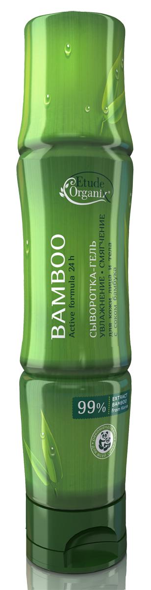 Сыворотка-гель BAMBOO Etude organix, 280 мл1146СЫВОРОТКА-ГЕЛЬ для кожи лица и тела с соком бамбука. Универсальное средство для всех типов кожи многофункционального действия - увлажняет, питает, смягчает и тонизирует кожу, дарит непревзойденное чувство лёгкости и свежести. В результате применения кожа становится более гладкой и упругой, стойкой к неблагоприятному влиянию внешней среды, на клеточном уровне обновляются и укрепляются эластановые и коллагеновые волокна. Сок бамбука матирует кожу и сужает поры, обладает омолаживающим эффектом, восстанавливает структуру соединительной ткани, регулирует обменные процессы в коже, эффективен против стрий и целлюлита.