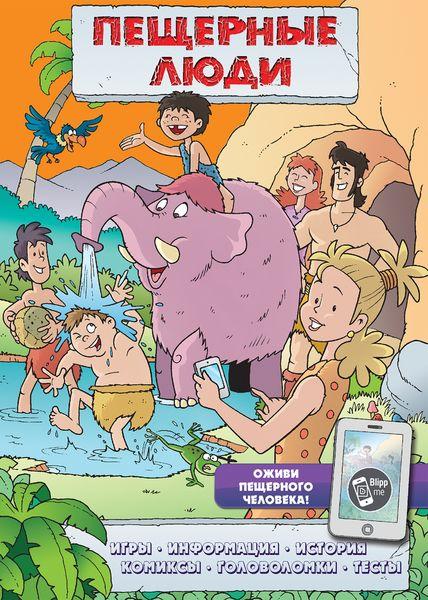 Пещерные люди. Игры, информация, история, комиксы, головоломки, тесты книги эксмо лучшие игры и головоломки с карандашом