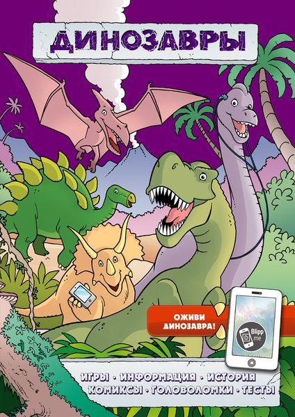 Купить Динозавры. Игры, информация, история, комиксы, головоломки, тесты