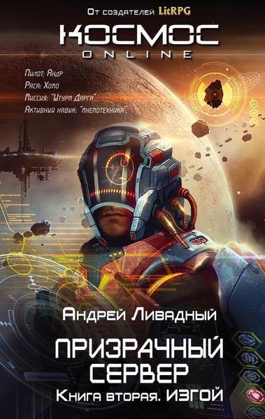 Андрей Ливадный Призрачный Сервер. Книга 2. Изгой андрей ливадный призрачный сервер чёрное солнце