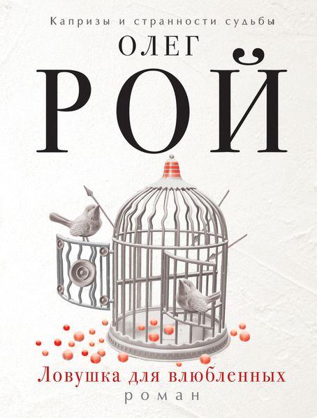 Олег Рой Ловушка для влюбленных ISBN: 978-5-699-85216-1