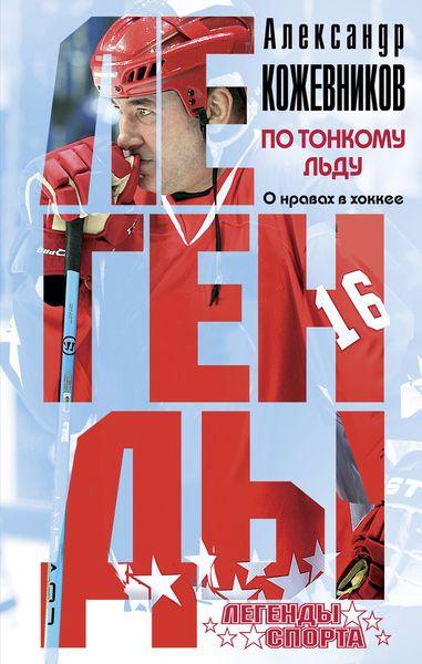 По тонкому льду. О нравах в хоккее. Александр Кожевников