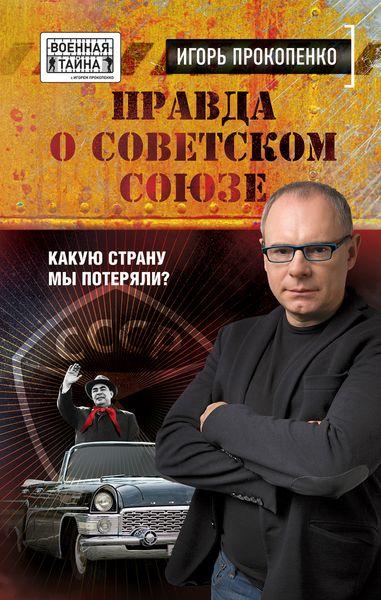 Игорь Прокопенко Правда о Советском Союзе. Какую страну мы потеряли?