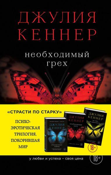 Джулия Кеннер Необходимый грех кеннер дж обнаженные тайны необходимый грех за час до рассвета комплект из 3 книг
