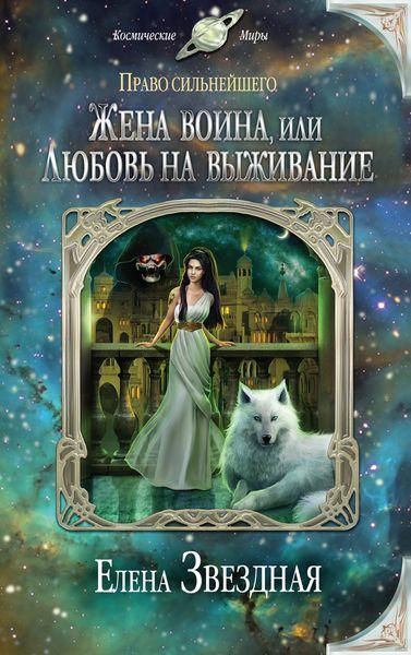 Елена Звездная Жена воина, или Любовь на выживание купить двигатель 1 3 опель кадет