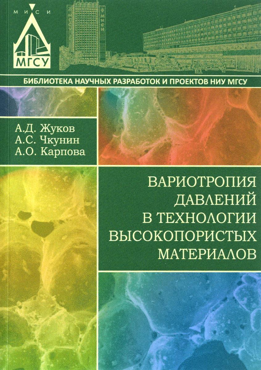 Вариотропия давлений в технологии высокопористых материалов. А. Д. Жуков, А. С. Чкунин, А. О. Карпова