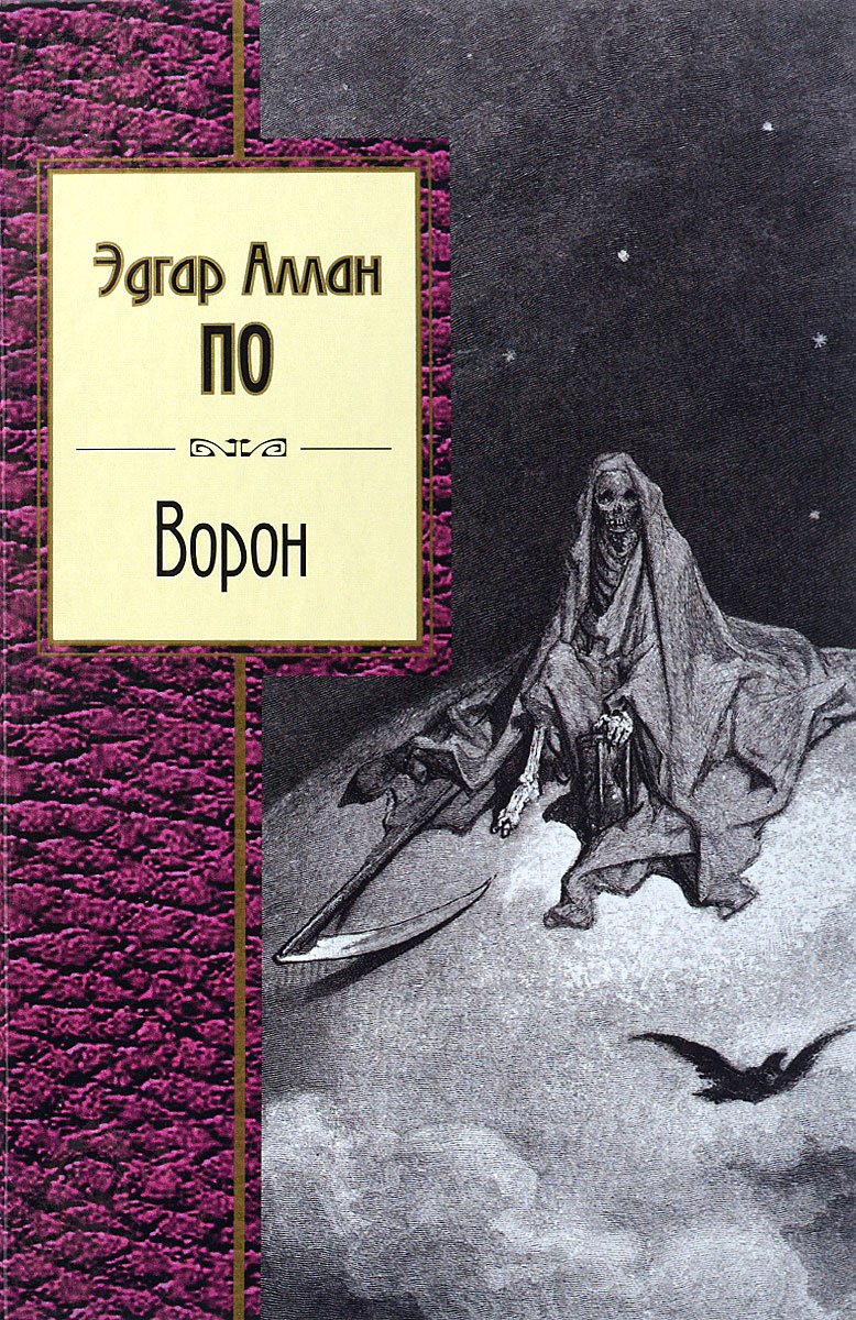 Эдгар Аллан По Ворон