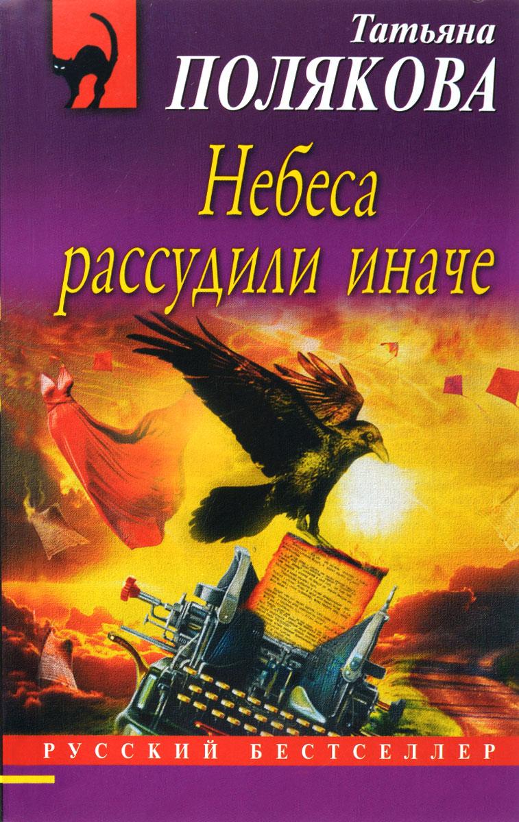 Полякова Т.В. Небеса рассудили иначе живой труп