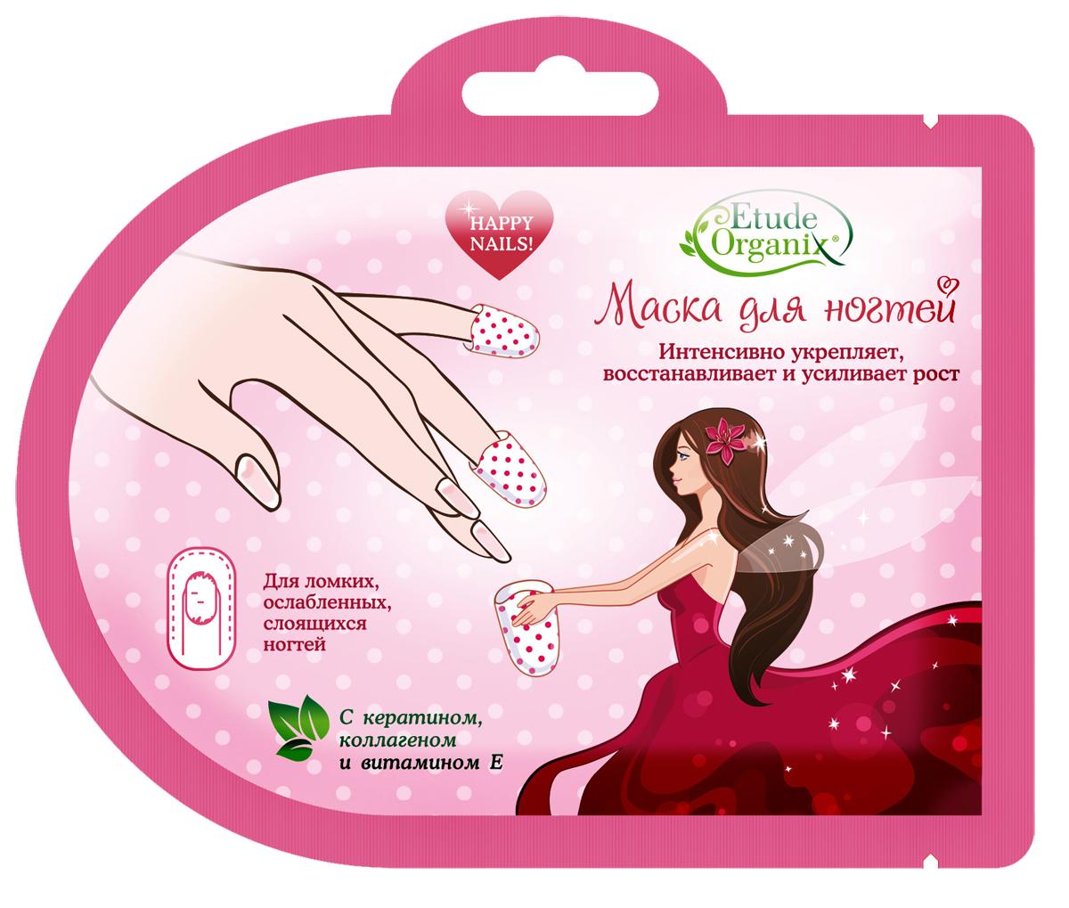 Маска для ногтей, 5 саше8809270621579Набор масок для ногтей. Комбинация коллагена и протеина сои (растительного кератина) восстанавливает структуру и защитные свойства ногтя, стимулирует деление клеток, способствует усиленному росту ногтевой пластины. Сочетание витамина Е с ценными маслами макадамии и манго препятствует расслоению, превосходно питает ногти и смягчает кутикулу, защищая ее от растрескивания и заусенцев. Инновационная маска Etude Organix плотно обволакивает каждый ноготок, обеспечивая максимально глубокое проникновение активных компонентов. Ногти становятся крепкими, гладкими и эластичными!Маска рекомендована для ухода за ломкими, слоящимися и медленно растущими ногтями, а также подходит для восстановления ногтей, ослабленных частым окрашиванием и наращиванием. Упаковка из 5 масок.