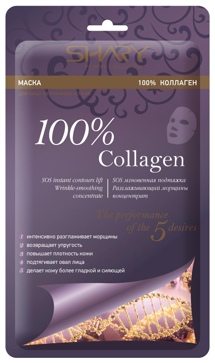 Маска для лица на тканевой основе 100% Коллаген 20г, 5 саше8809270624617SOS МГНОВЕННАЯ ПОДТЯЖКАРАЗГЛАЖИВАЮЩИЙ МОРЩИНЫ КОНЦЕНТРАТ Коллаген – основной структурный белок кожи, поддерживающий ее упругость и эластичность. Маска «100% Коллаген» разработана специально для стимулирования внутренних процессов, отвечающих за выработку в коже собственного коллагена, благодаря чему восстанавливается её тургор, интенсивно разглаживаются морщины, контуры лица подтягиваются и приобретают очерченный вид. Инновационная формула замедляет процессы старения в клетках, поддерживая тонус и плотность кожи. С каждым применением маски Ваша кожа становится более эластичной и гладкой. В упаковке 5 масок.