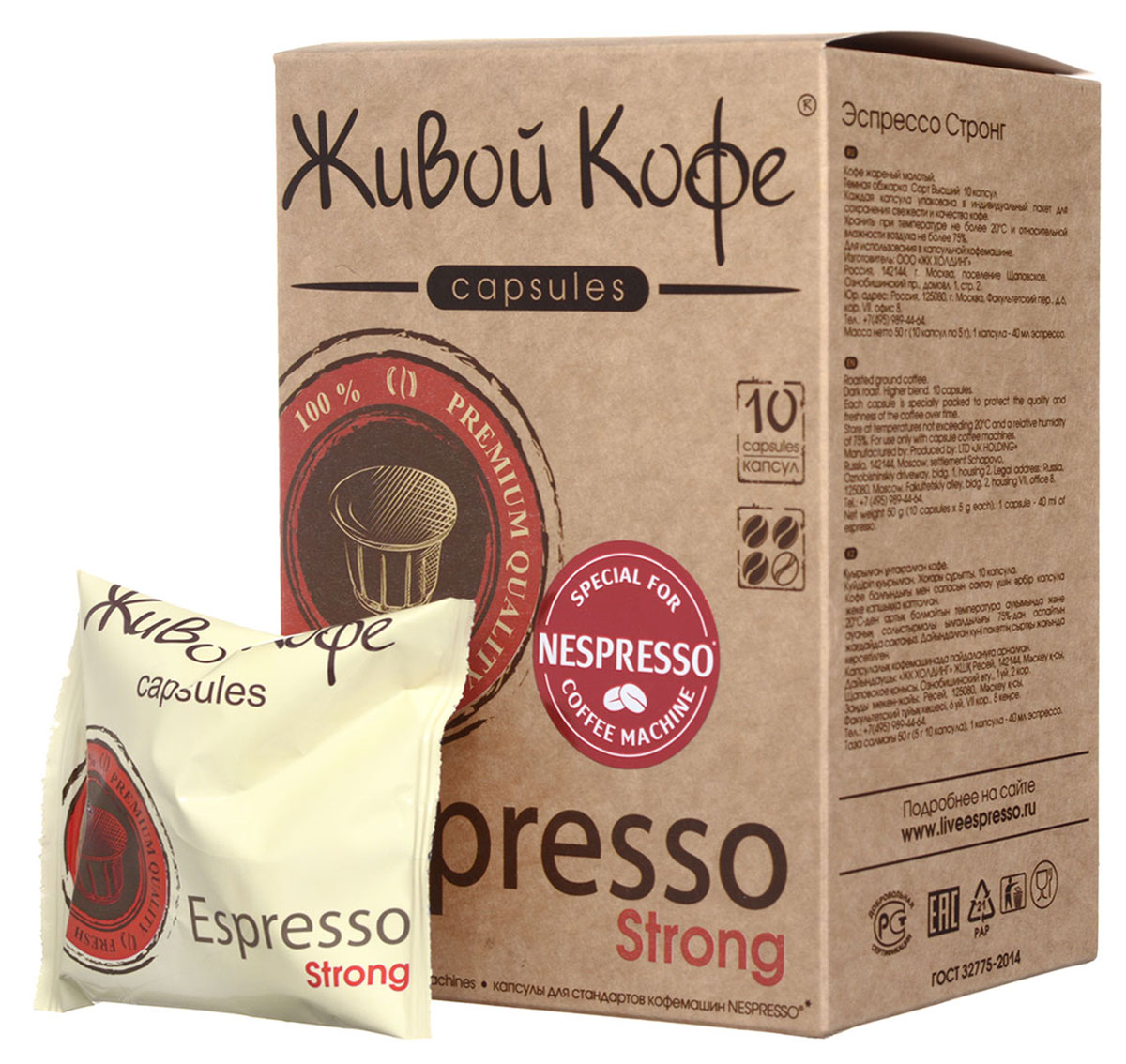 Живой Кофе Espresso Strong кофе в капсулах (индивидуальная упаковка), 10 штУПП00003276Живой Кофе Espresso Strong - натуральный молотый кофе темной обжарки в капсулах. Крепкий и бодрящий напиток имеет сбалансированный вкус с нотками горького шоколада.Каждая капсула упакована в индивидуальный пакет для сохранения свежести и качества кофе. Благодаря авторской технологии обжарки группы компаний Сафари кофе, напиток сохраняет свои уникальные свойства, заложенные самой природой.