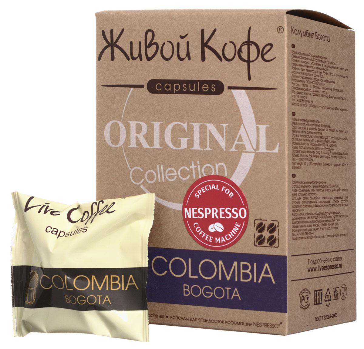 Живой Кофе Colombia Bogota кофе в капсулах (индивидуальная упаковка), 10 шт кофе в капсулах tassimo карт нуар кафе лонг интенс 128г
