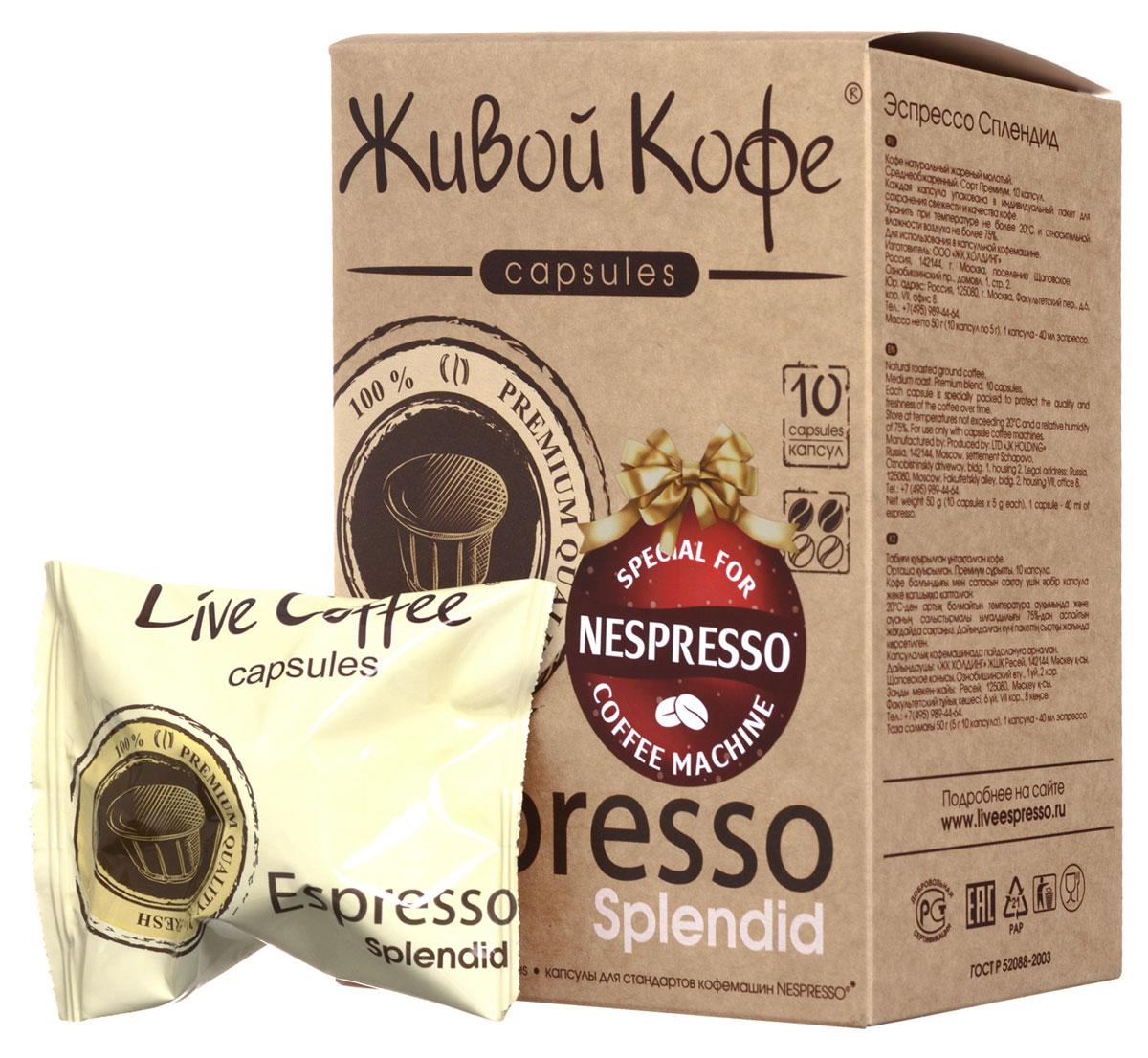 Живой Кофе Espresso Splendid кофе в капсулах (индивидуальная упаковка), 10 шт кофе в капсулах tassimo карт нуар кафе лонг интенс 128г