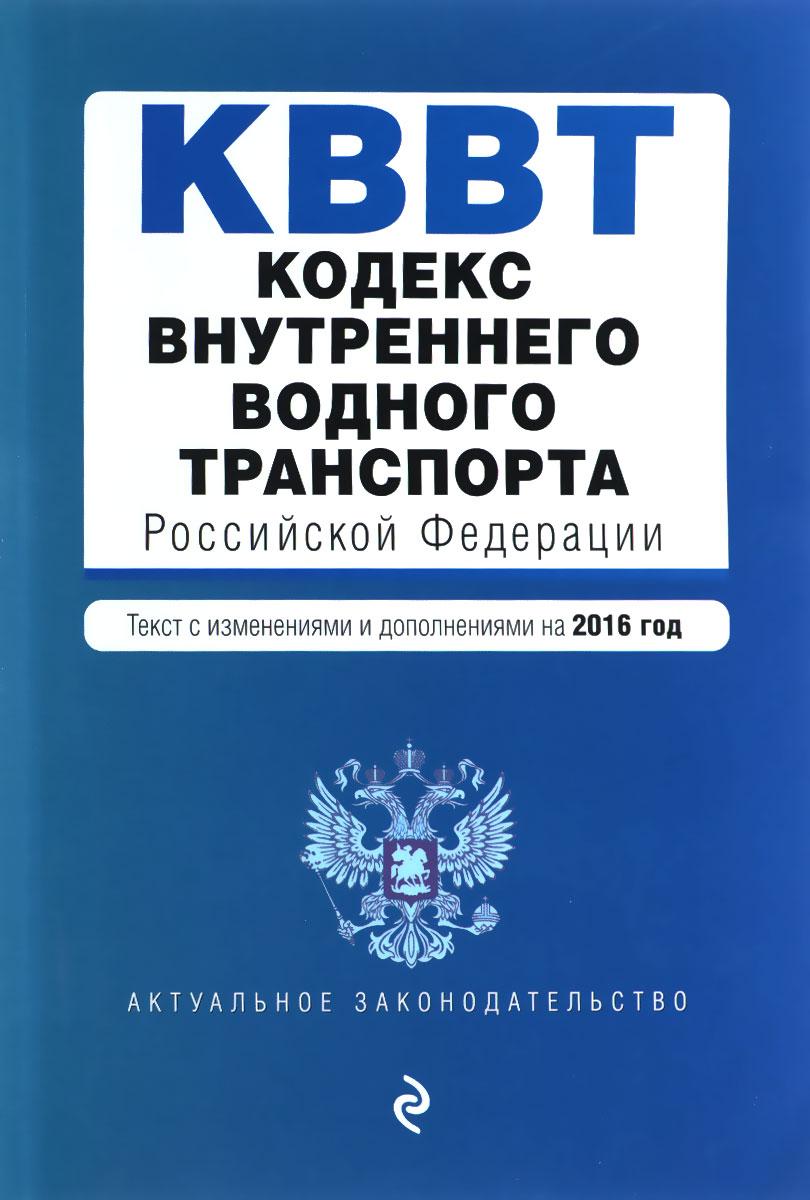 Скачать Кодекс внутреннего водного транспорта Российской Федерации. Текст с изм. и доп. на 2016 год быстро