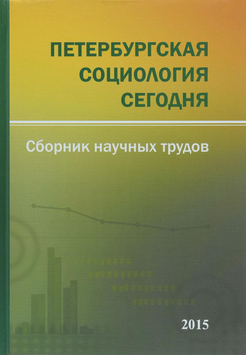 Петербургская социология сегодня