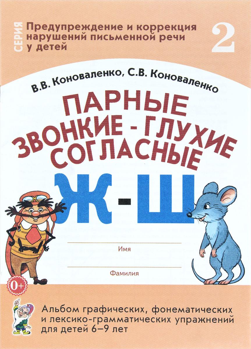 Парные звонкие - глухие согласные Ж-Ш. Альбом графических, фонематических и лексико-грамматических упражнений для детей 6-9 лет