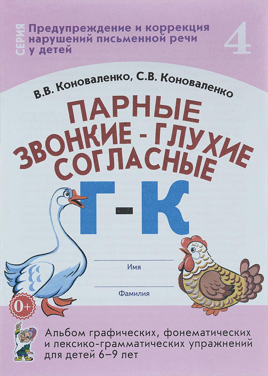 Парные звонкие-глухие согласные Г-К. Альбом графических, фонематических и лексико-грамматических упражнений для детей 6-9 лет