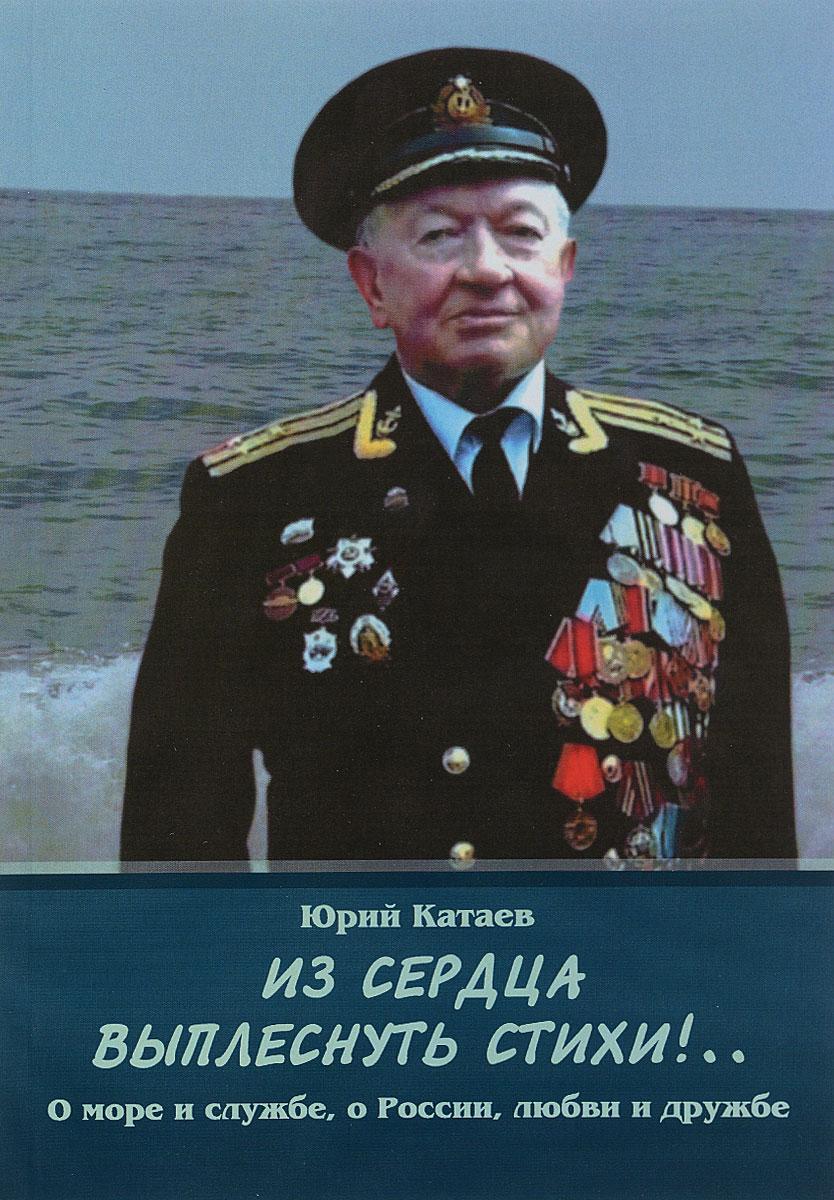 Из сердца выплеснуть стихи!. .  О море и службе, о России, любви и дружбе