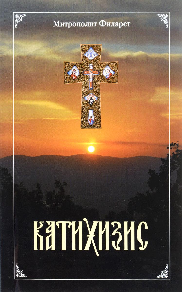 Митрополит Филарет Пространный Православный Катихизис Православной Кафолической Восточной Церкви
