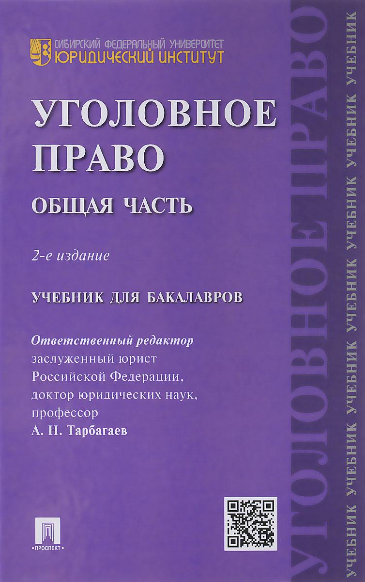 А. Н. Тарбагаев Уголовное право. Общая часть. Учебник наумов уголовное право общая часть