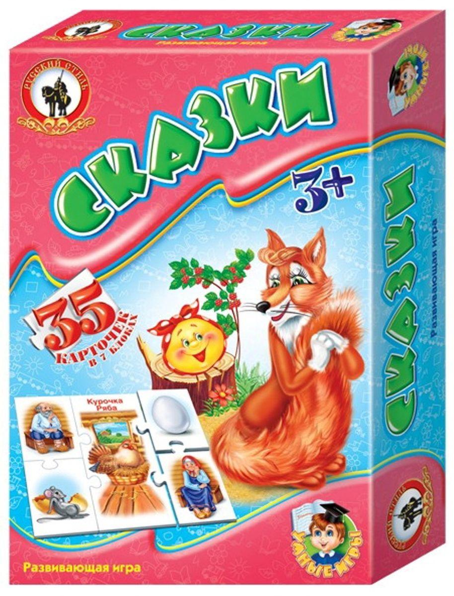 Русский стиль Обучающая игра Умные игры Сказки
