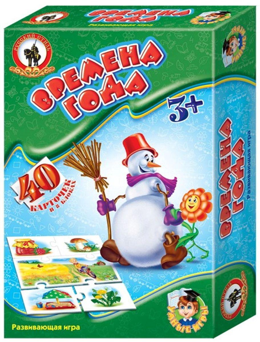 Русский стиль Обучающая игра Умные игры Времена года раннее развитие русский стиль умные игры цвета