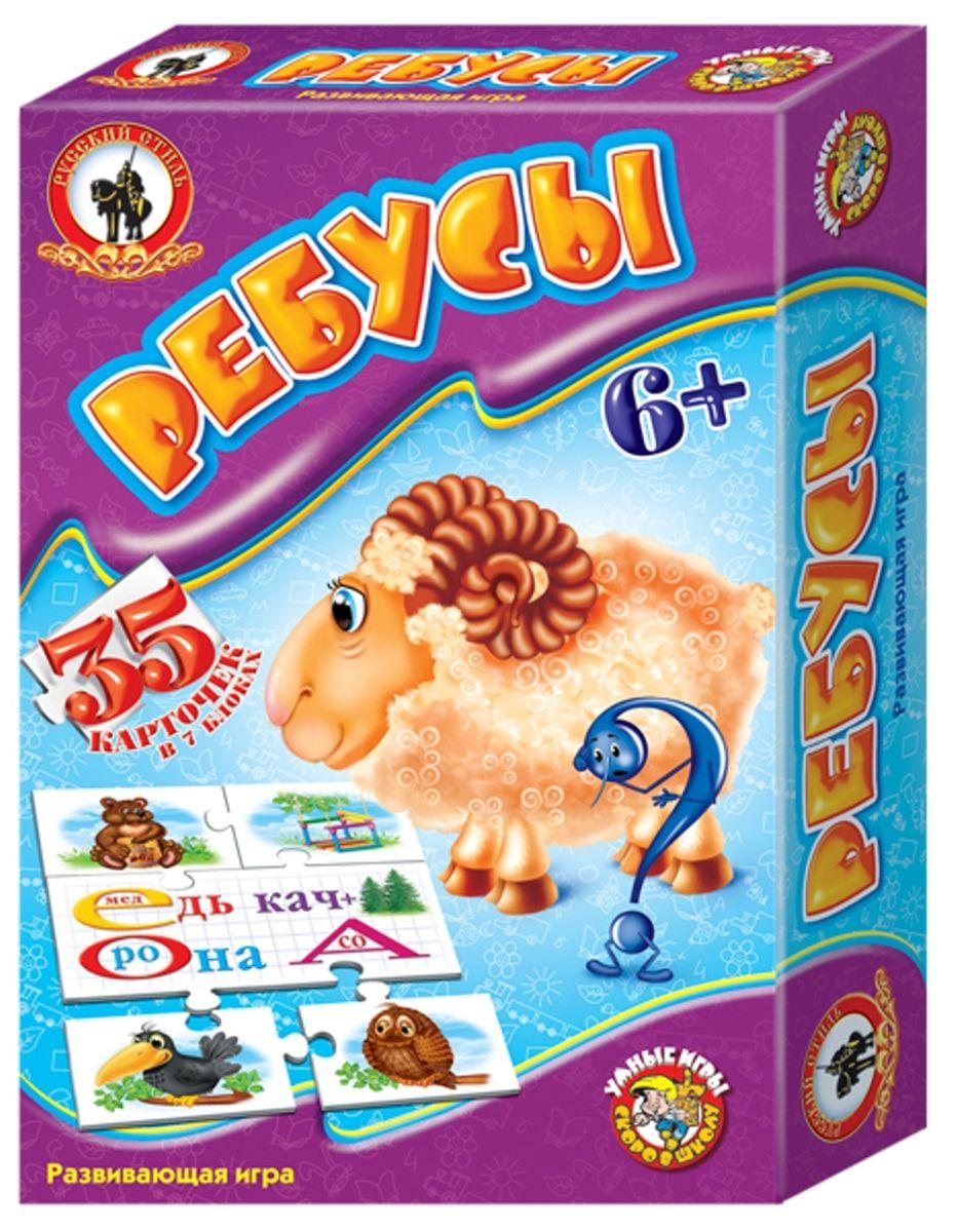 Русский стиль Обучающая игра Умные игры Ребусы раннее развитие русский стиль умные игры цвета