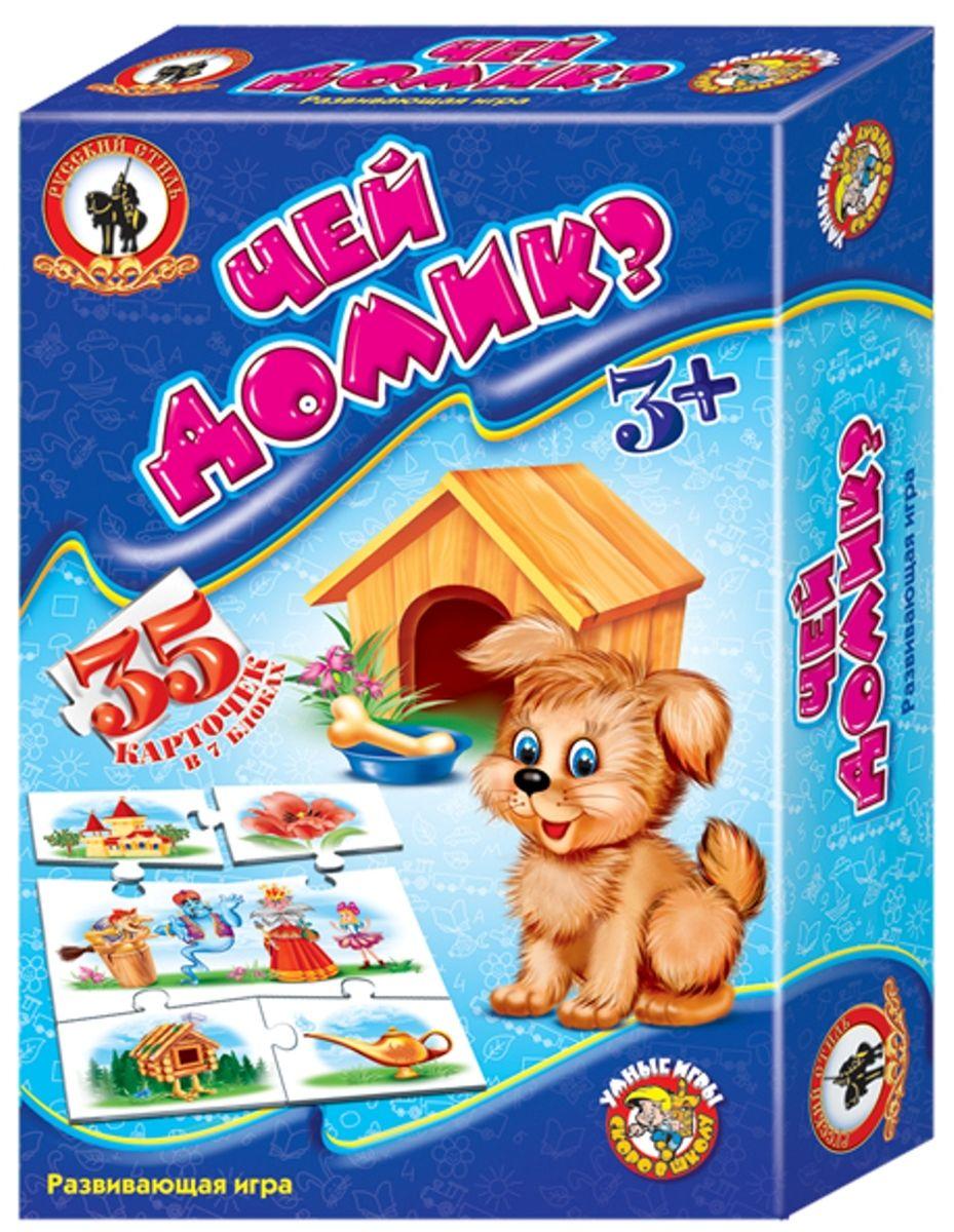 Русский стиль Обучающая игра Умные игры Чей домик? русский стиль обучающая игра умные игры времена года