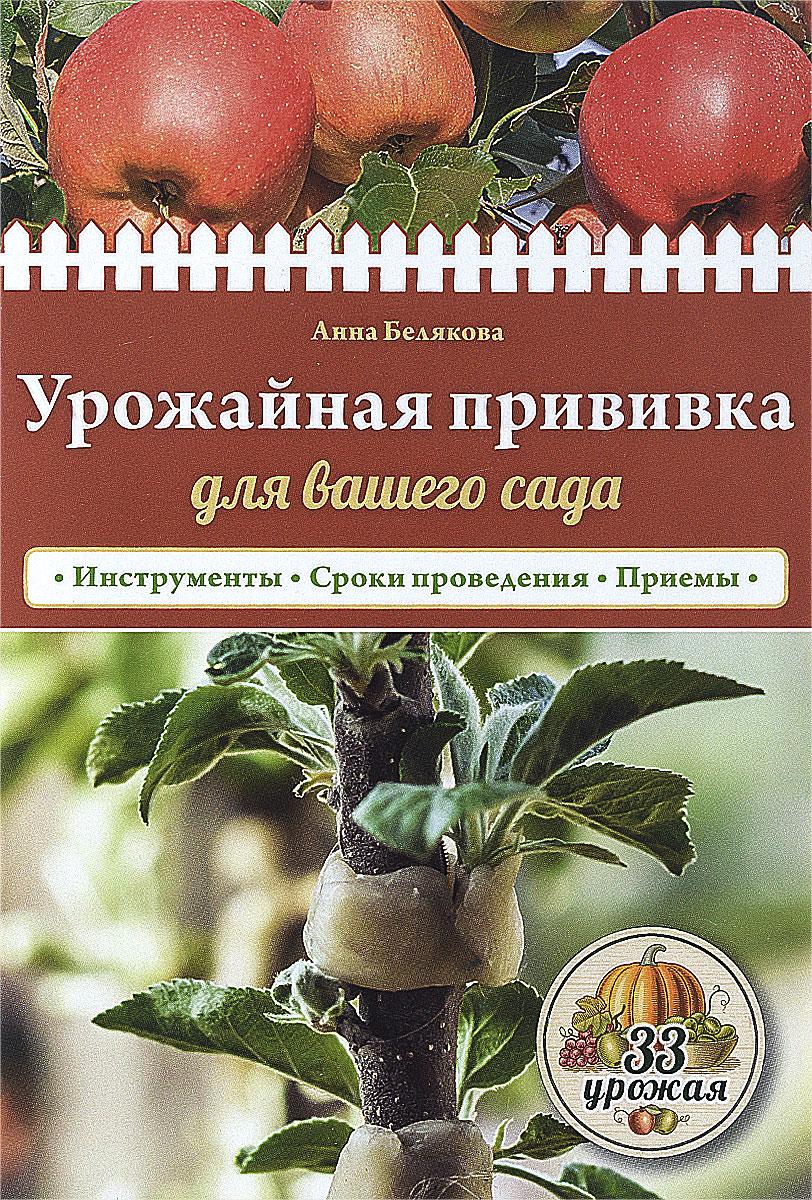 Анна Белякова Урожайная прививка для вашего сада анна белякова чудо подкормка повышаем урожай