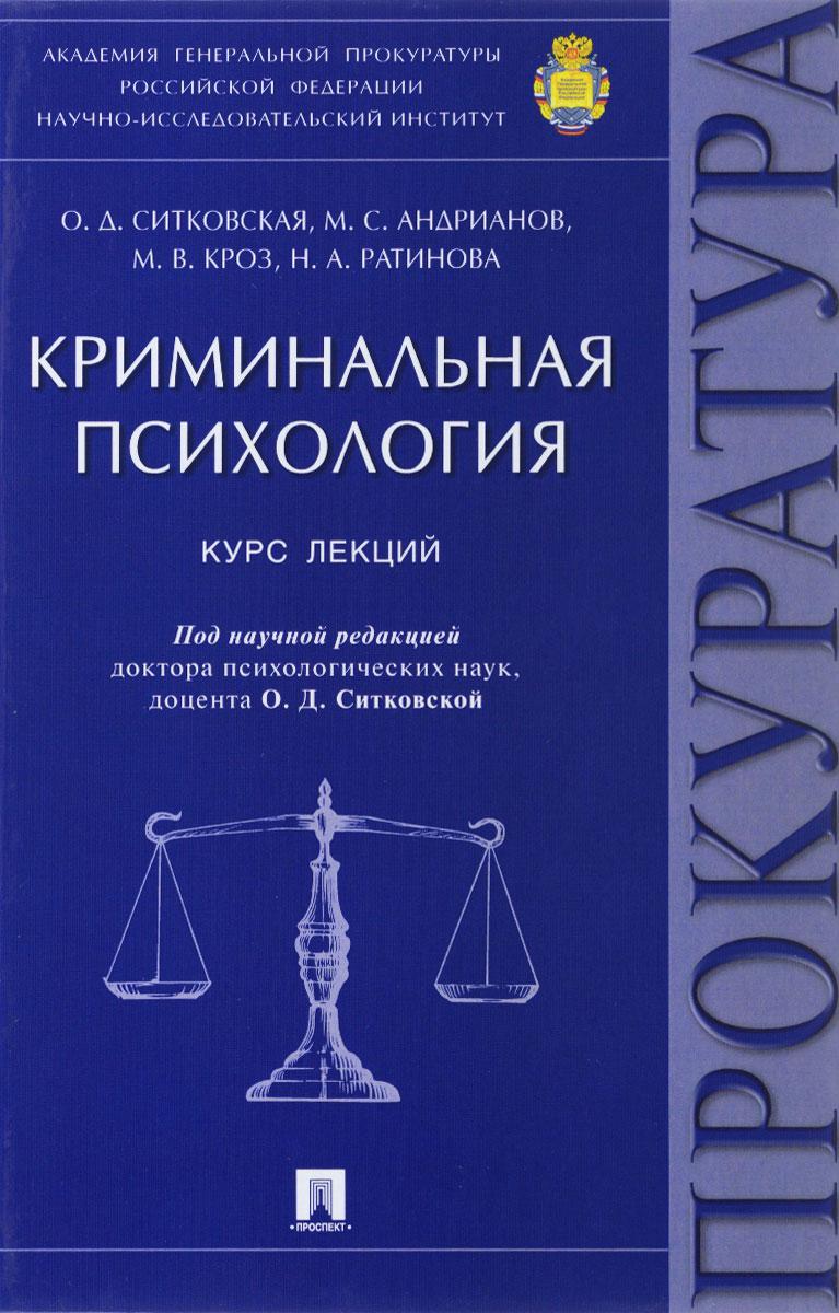 Криминальная психология. Курс лекций