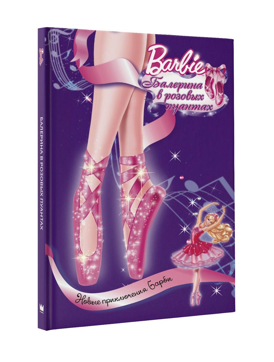 М. М. Вудс Барби. Балерина в розовых пуантах брендовая одежда