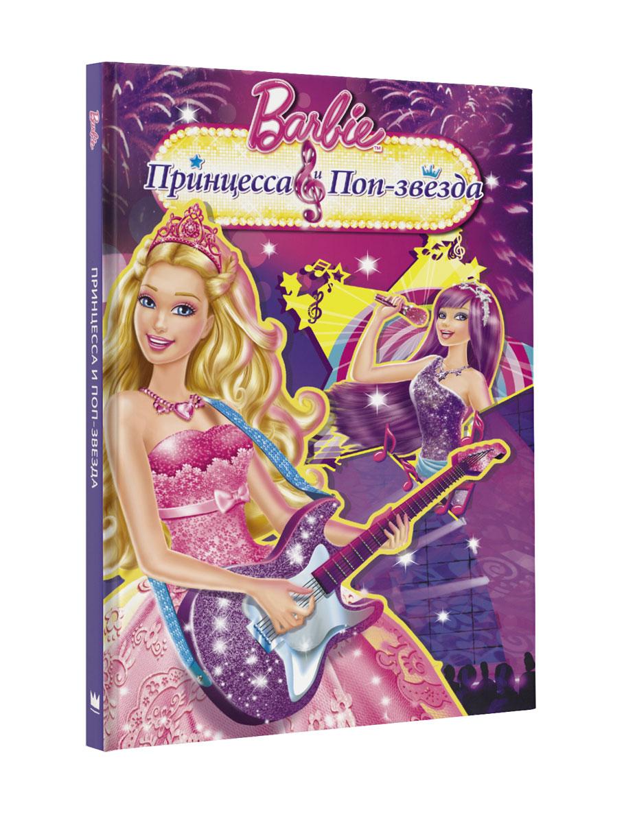 А. Тримбл Барби. Принцесса и Поп-звезда как стать принцессой книга