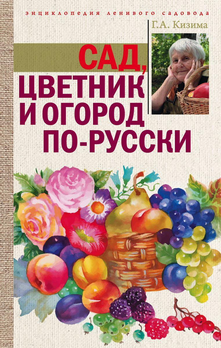 Г. А. Кизима Сад, цветник и огород по-русски наш огород