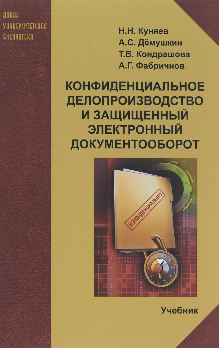 цены  Н. Н. Куняев, А. С. Демушкин, Т. В. Кондрашова, А. Г. Фабричнов Конфиденциальное делопроизводство и защищенный электронный документооборот. Учебник