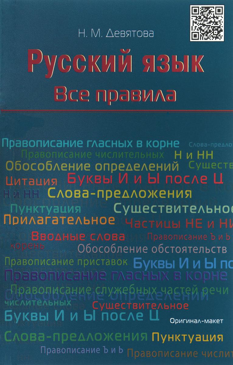 Н. М. Девятова Русский язык. Все правила. Учебное пособие