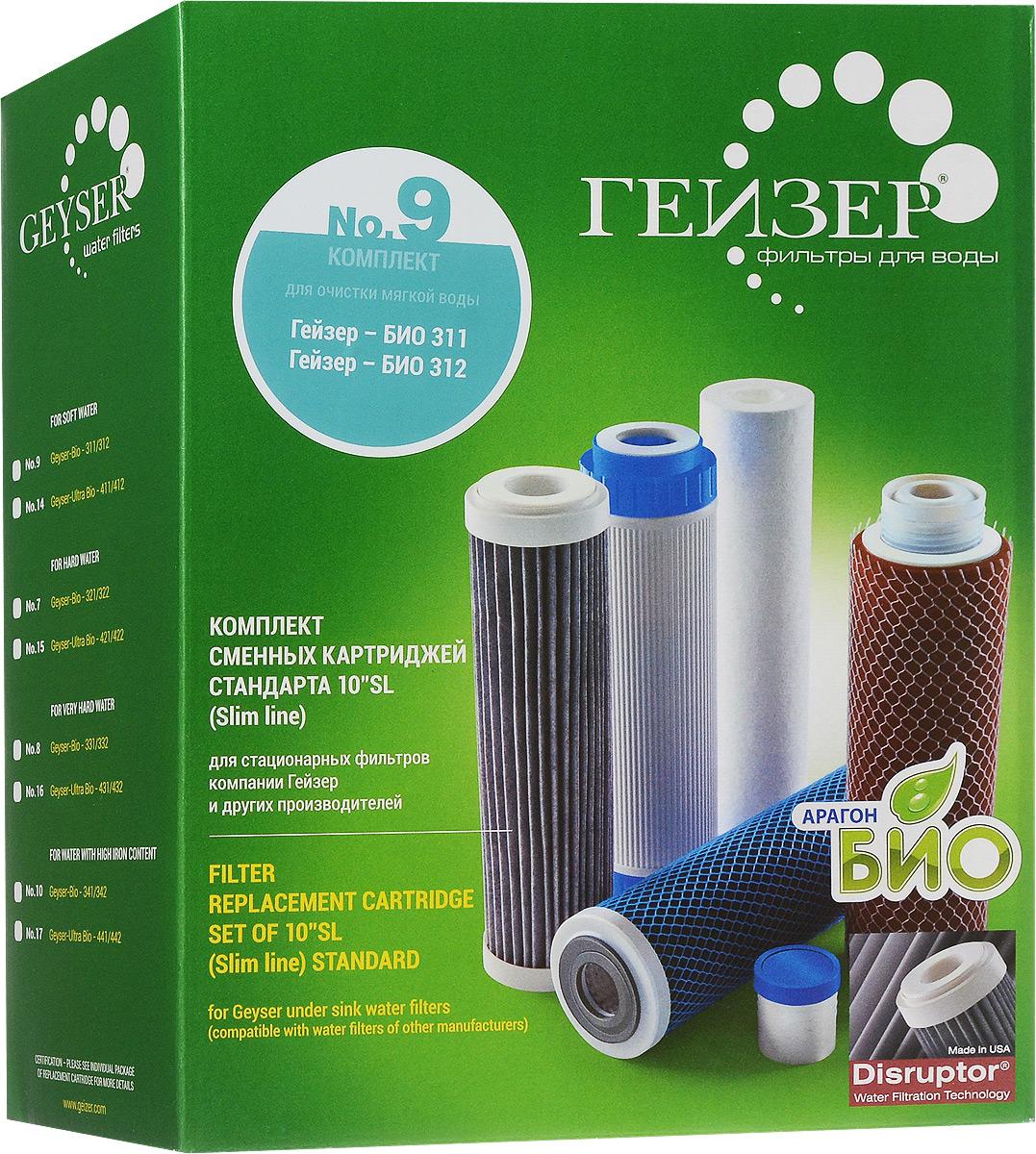 Комплект картриджей Гейзер №9 для фильтров Гейзер Био50037Комплект №9 предназначен для замены исчерпавших свой ресурс картриджей в стационарных трехступенчатых фильтрах для мягкой воды.Признаки мягкой воды: плохо смывается мыло и шампунь, коррозия сантехники.Для получения качественной питьевой воды необходимо очистить ей от нерастворимых частиц, вредных химических соединений и микроорганизмов и улучшить её вкусовые качества.Входящий в комплект картридж Арагон-М позволяет равномерно распределять нагрузку по всем ступеням системы. Это позволяет использовать для доочистки и кондиционирования высококачественные активированные угли.Используется в системе Гейзер: Био 311Био 312Так же совместим с другими трехступенчатыми системами Гейзер и системами других производителей стандарт 10SL (Slim Line).Состав комплекта №9: 1-я ступень (картридж PP 5 мкр.). Ресурс 20000 литров.2-я ступень (картридж Арагон М Био). Ресурс 7000 литров.3-я ступень (картридж ММВ). Ресурс 10000 литров.Назначение комплекта картриджей:1-я ступень (картридж PP 5 мкр.). Механическая фильтрация. Эти картриджи применяются в бытовых фильтрах для очистки воды от грязи, взвешенных частиц и нерастворимых примесей. Этот недорогой картридж первым принимает удар на себя и защищает последующие ступени системы очистки воды от быстрого загрязнения.В условиях возможных грязевых выбросов в водопровод это простой и эффективный способ защиты картриджей тонкой очистки для бытовых фильтров для воды.Вышедший из строя картридж механической очистки быстро и просто заменяется, зато остальные фильтроэлементы работают дольше и с максимальной эффективностью. Картридж Изготовлен из вспененного полипропилена.2-я ступень (картридж Арагон М Био).Арагон-М БИО – картридж из материала Арагон БИО. Имеет 3 уровня фильтрации (механический, ионообменный и сорбционный). Картридж Арагон-М БИО прошел государственную сертификацию в Федеральной службе по надзору в сфере защиты прав потребителей и благополучия человека и по системе ГОСТ Р по очист