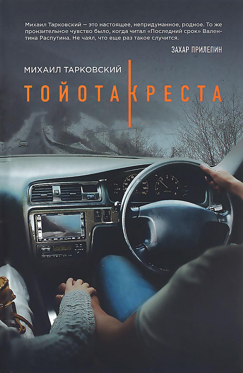 Михаил Тарковский Тойота-креста глушитель тойота премио zzt240