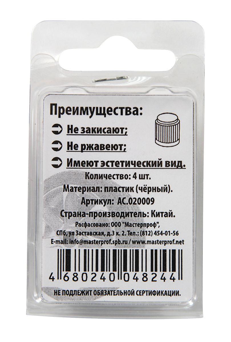 Набор пластиковых колпачков для ниппеля колеса МастерПроф, цвет:  черный, 4 шт МастерПроф / MasterProf