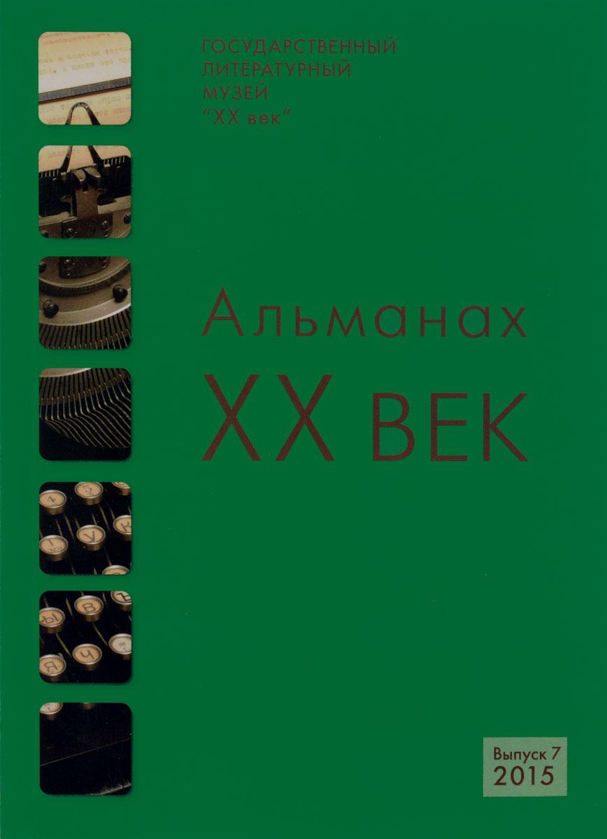 XX век. Альманах, №7, 2015