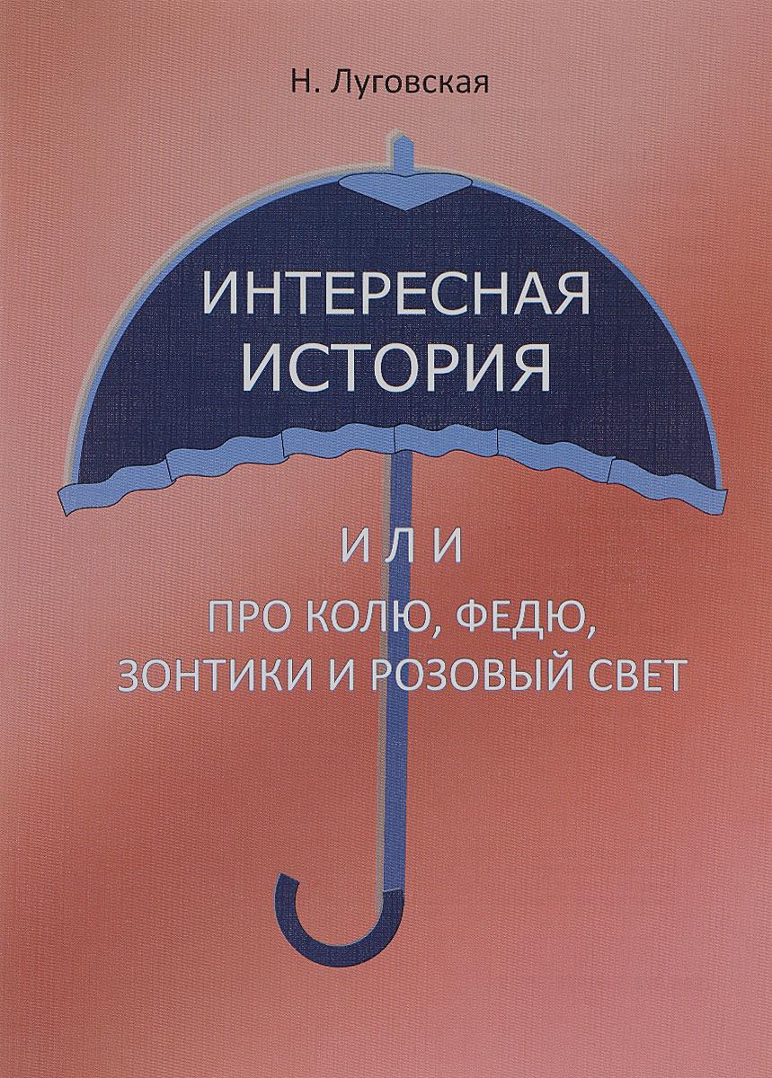 Купить Интересная история, или Про Колю, Федю, зонтики и Розовый Свет