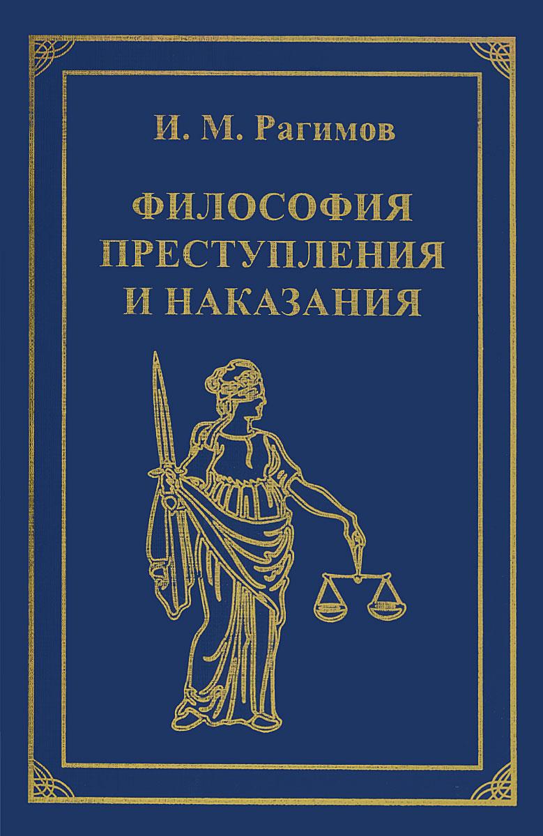 И. М. Рагимов Философия преступления и наказания георг еллинек социально этическое значение права неправды и наказания