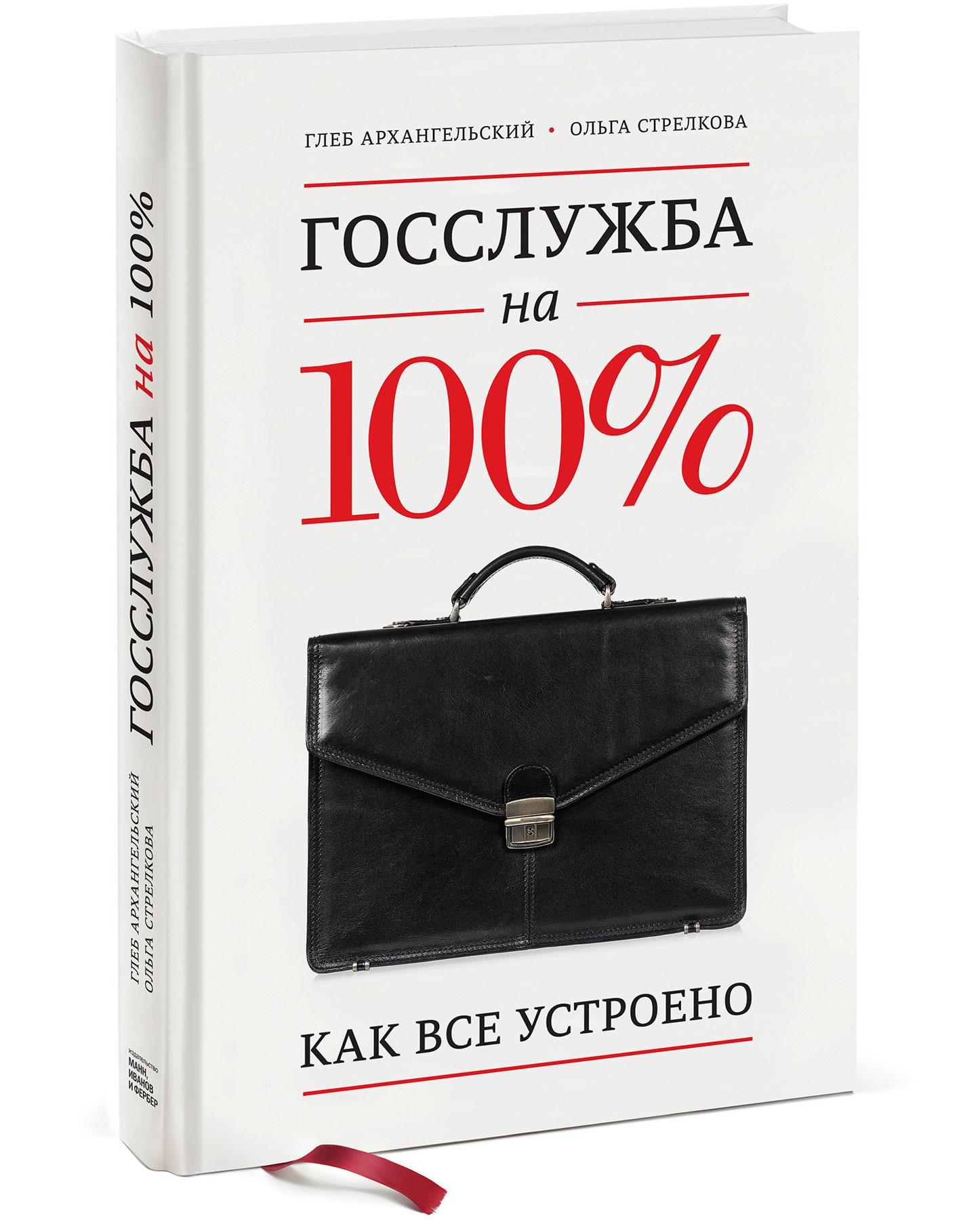 Глеб Архангельский, Ольга Стрелкова. Госслужба на 100 %. Как все устроено